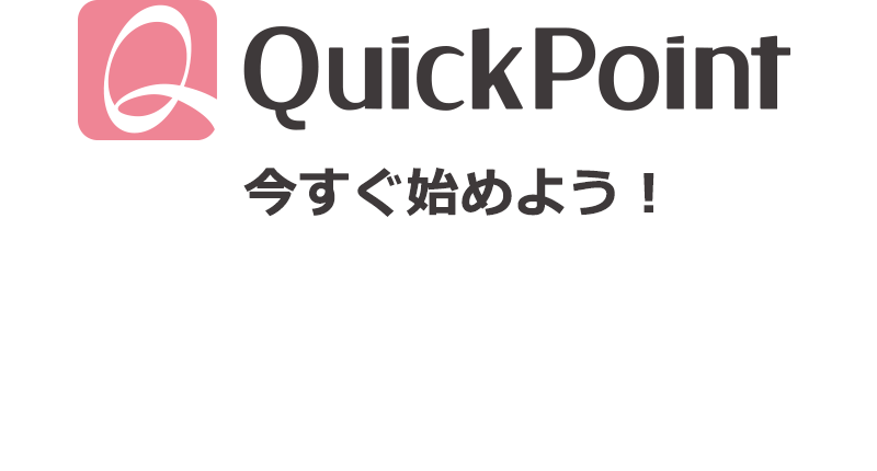 QuickPoint今すぐ始めよう!